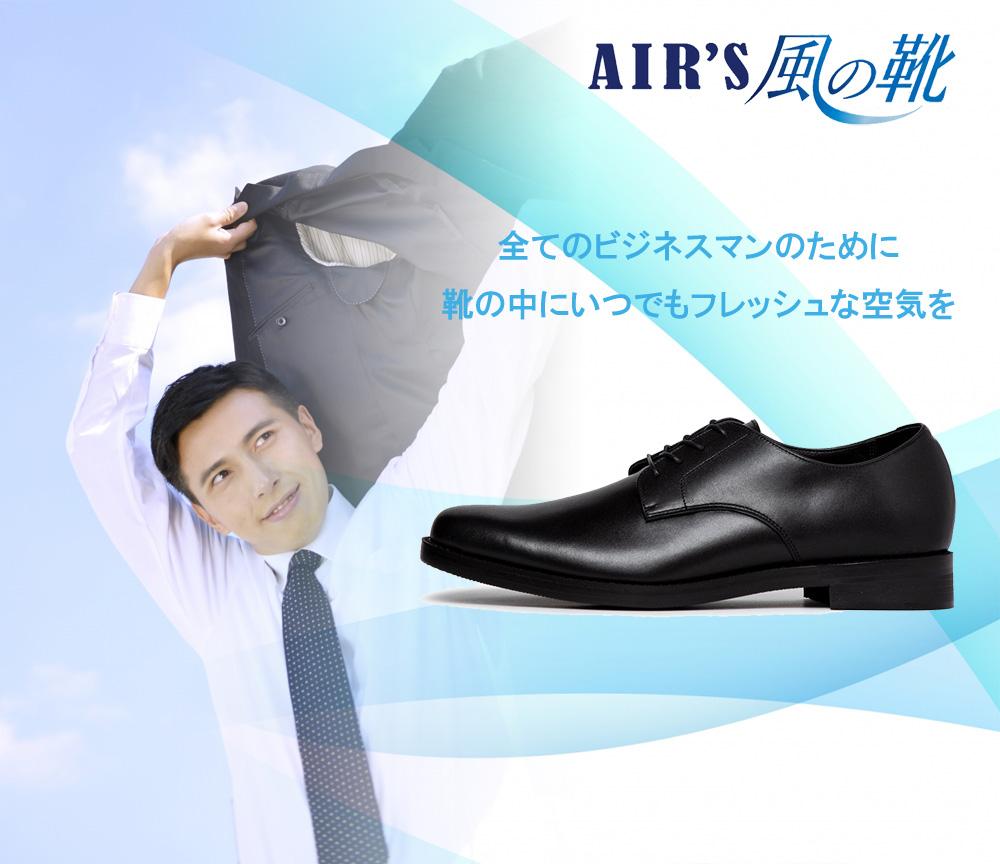 風の靴 AIRSシューズ 蒸れないビジネスシューズ